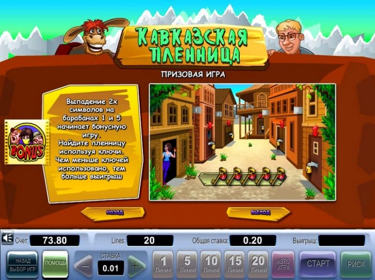 Игровой автомат Кавказская Пленница